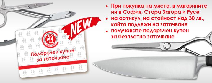 Pocket and hunting knives